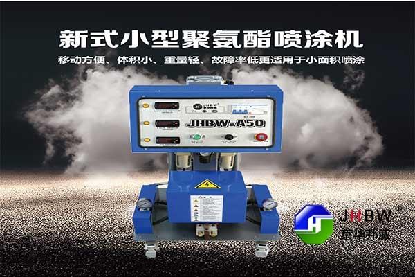 聚氨酯外墙喷涂机专用设备
