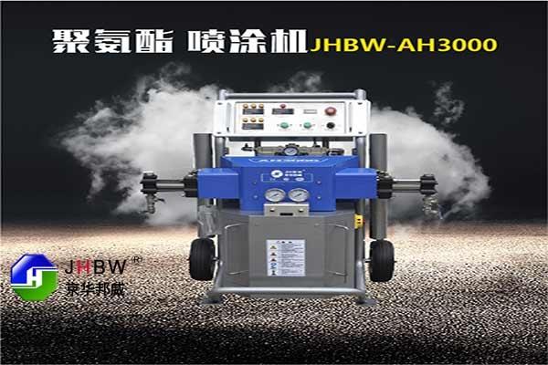 小型高压聚脲防水喷涂机多少钱一台?
