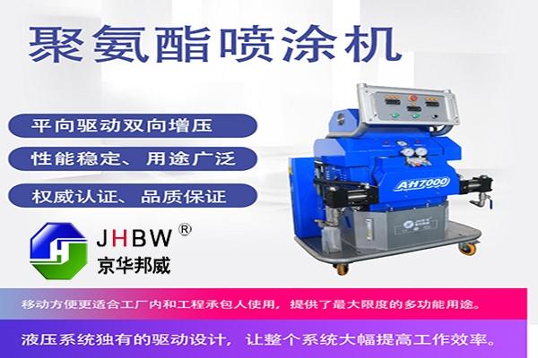 聚氨酯冷库喷涂机专用的设备